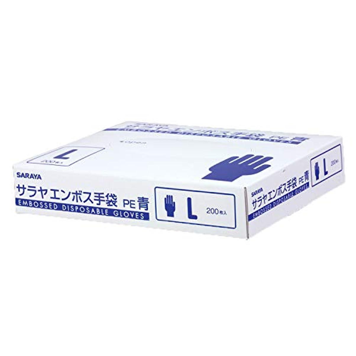 まともな追記吹きさらしサラヤ エンボス手袋PE 青 L 200枚×20箱 51095