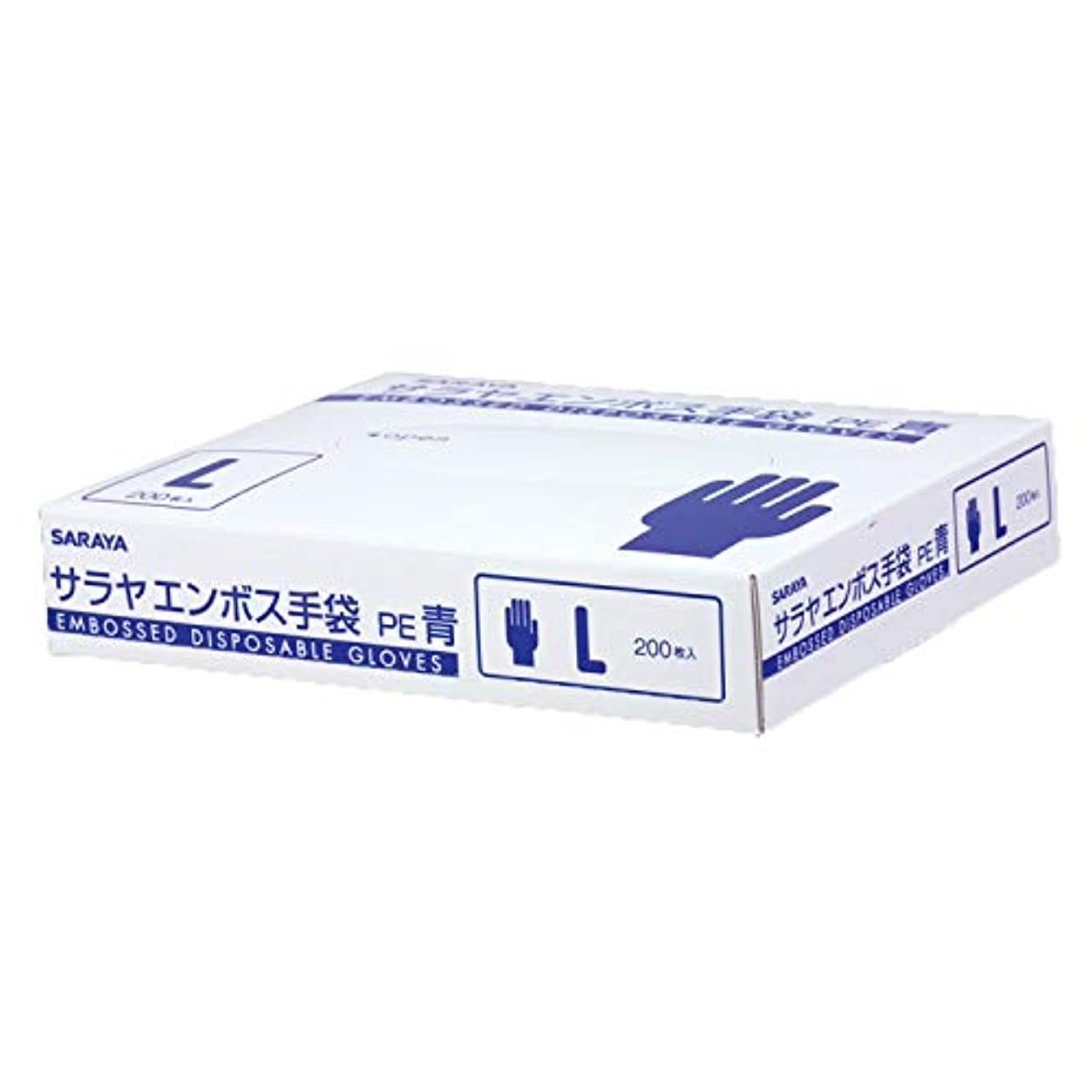 中庭うがいリフトサラヤ エンボス手袋PE 青 L 200枚×20箱 51095