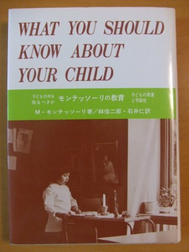モンテッソーリの教育―子どもの発達と可能性 子どもの何を知るべきかの詳細を見る