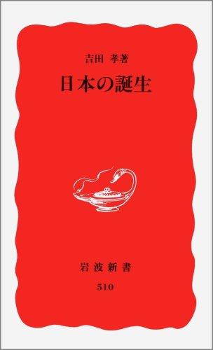 日本の誕生 (岩波新書)の詳細を見る