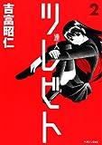 ツレビト 2 (マガジンZコミックス)