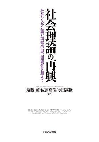 社会理論の再興:社会システム論と再帰的自己組織性を超えての詳細を見る