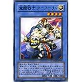 【遊戯王カード】 覚醒戦士クーフーリン STON-JP033-N