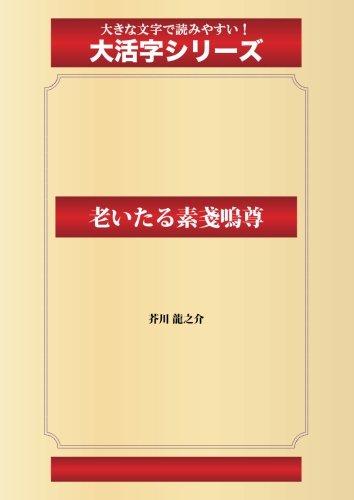 老いたる素戔嗚尊(ゴマブックス大活字シリーズ)