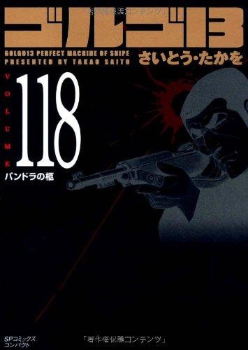 ゴルゴ13 (Volume118) パンドラの柩 (SPコミックスコンパクト)の詳細を見る