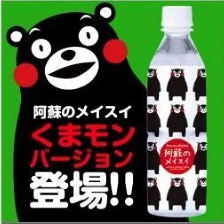 する必要があるミニビットくまもんバージョン 阿蘇のメイスイ PETボトル500ml×24本入 1箱 【非加熱殺菌の美味しい天然水】