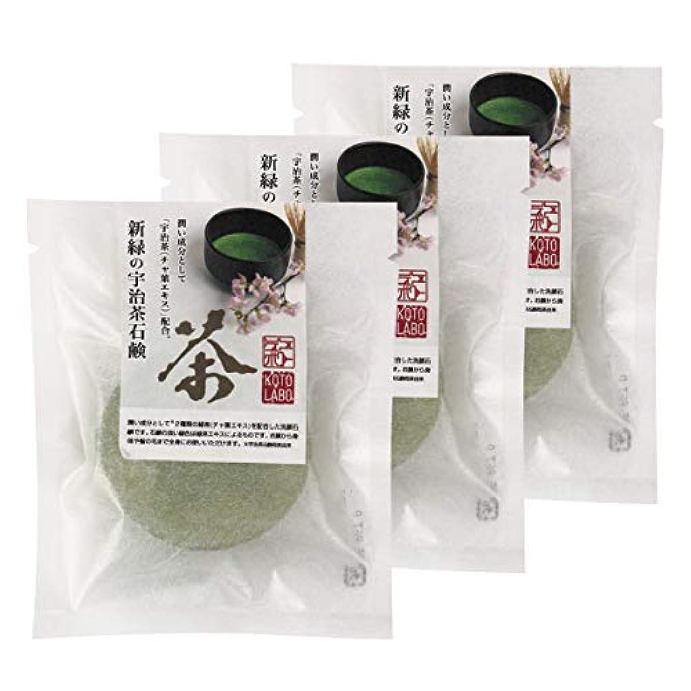 コトラボ 新緑の宇治茶石鹸 40g×3個セット (お顔?全身用)