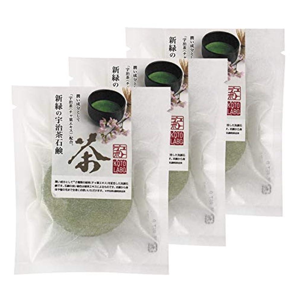 質素なオフェンス伝統的コトラボ 新緑の宇治茶石鹸 40g×3個セット (お顔?全身用)