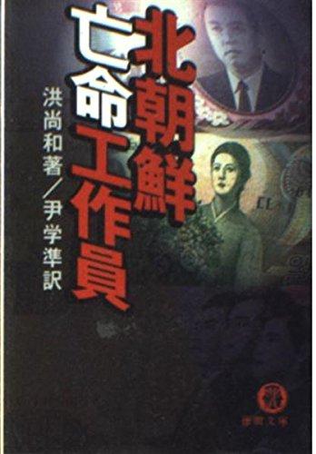 北朝鮮亡命工作員 (徳間文庫)