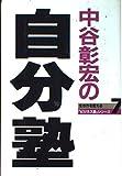 中谷彰宏の自分塾 (生き方を変える「ビジネス塾」シリーズ)