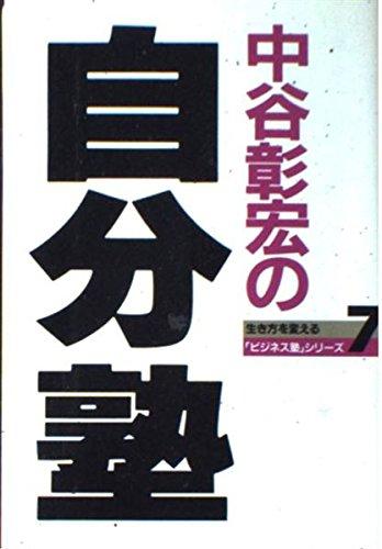 中谷彰宏の自分塾 (生き方を変える「ビジネス塾」シリーズ)の詳細を見る