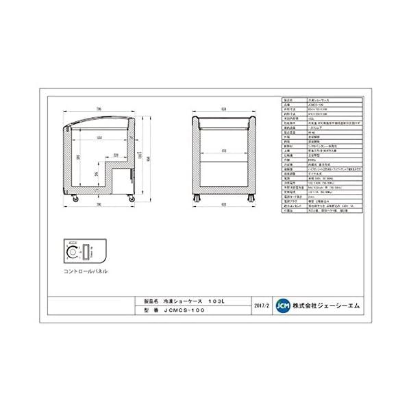 冷凍ショーケース 【JCMCS-100】 JC...の紹介画像8