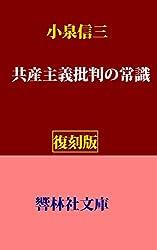 【復刻版】小泉信三の「共産主義批判の常識」 (響林社文庫  )
