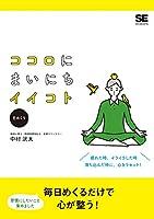 ココロにまいにちイイコト(日めくり) (翔泳社カレンダー)