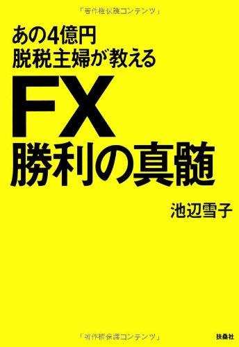 あの4億円脱税主婦が教える FX勝利の真髄の詳細を見る
