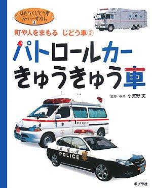 パトロールカー・きゅうきゅう車―町や人をまもるじどう車〈2〉 (はたらくじどう車スーパーずかん)の詳細を見る