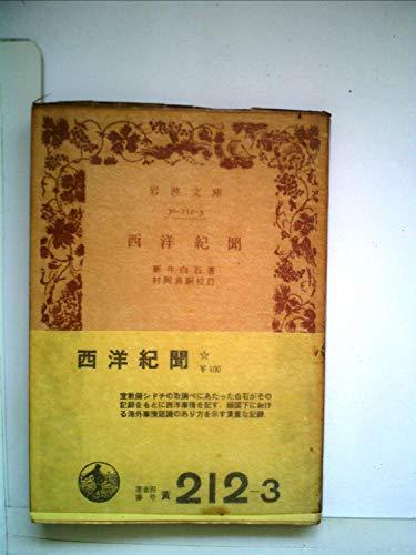 西洋紀聞 (岩波文庫 黄 212-3)の詳細を見る