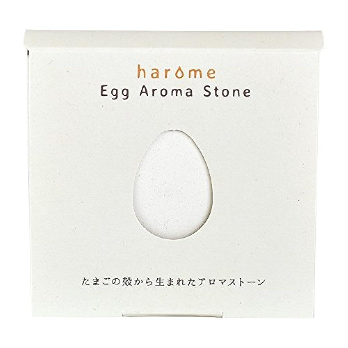 ぴったり経歴印刷するharome エッグアロマストーン