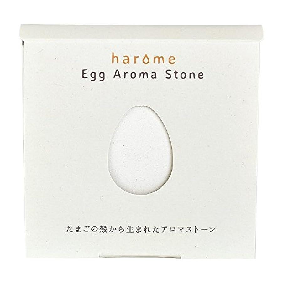 知覚童謡神のharome エッグアロマストーン