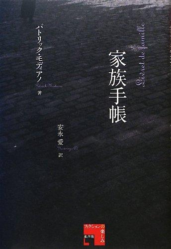 家族手帳 (静岡大学人文社会科学部叢書)の詳細を見る