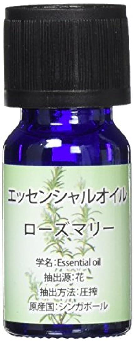 植物の破壊する禁止エッセンシャルオイル(天然水溶性) 2個セット ローズマリー・WJ-727