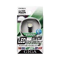 カーメイト 車用 LED ライセンスランプ 3 GIGA Cタイプ T10 6500K 30lm 1個入り BW150