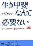 生き甲斐なんて必要ない―ひろさちやの仏教的幸福論 (青春文庫)