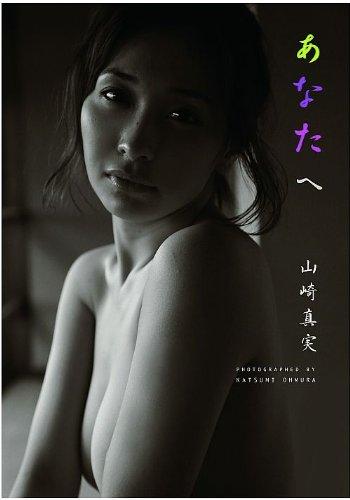 山崎真実写真集「あなたへ」