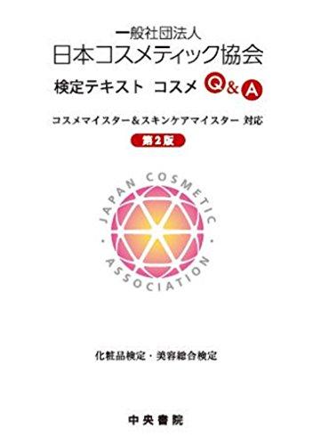 一般社団法人日本コスメティック協会検定テキスト コスメQ&A―コスメマイスター&スキンケアマイスター対応