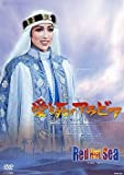 『愛と死のアラビア』『Red Hot Sea』 [DVD]