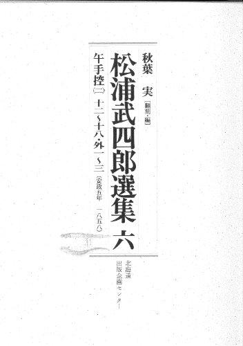 松浦武四郎選集六