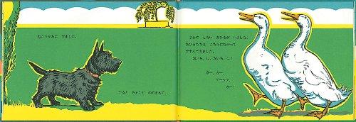 福音館書店『アンガスとあひる』