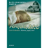 Amazon.co.jp: カーリン・イェル...