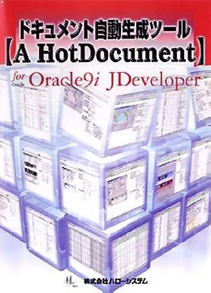春一般化するカスタムドキュメント自動生成ツール【A HotDocument】 for Oracle 9i JDeveloper