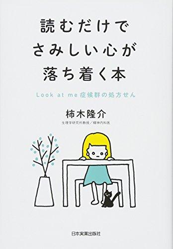 読むだけでさみしい心が落ち着く本Lookatme症候群の詳細を見る