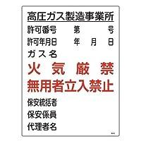 高圧ガス関係の標識。 高圧ガス標識 高303 高圧ガス製造事業所 039303 〈簡易梱包