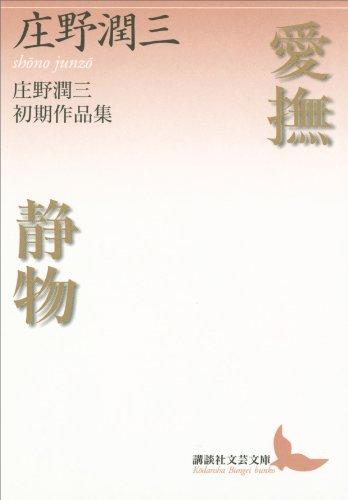 愛撫 静物 庄野潤三初期作品集 (講談社文芸文庫)