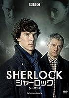 [Amazon.co.jp限定]SHERLOCK/シャーロック シーズン2 バリューパック