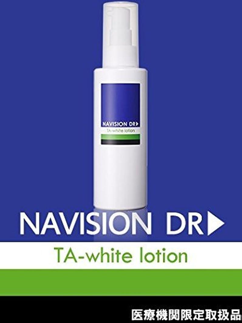 トリップレーザ感じNAVISION DR? ナビジョンDR TAホワイトローション(医薬部外品) 150mL 【医療機関限定取扱品】