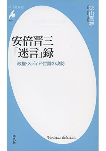 安倍晋三「迷言」録: 政権・メディア・世論の攻防