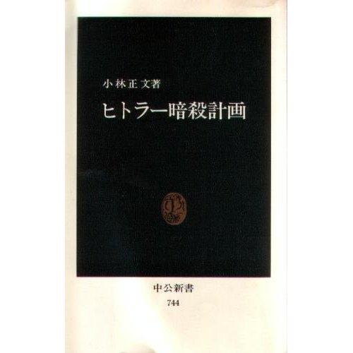 ヒトラー暗殺計画 (中公新書 (744))の詳細を見る