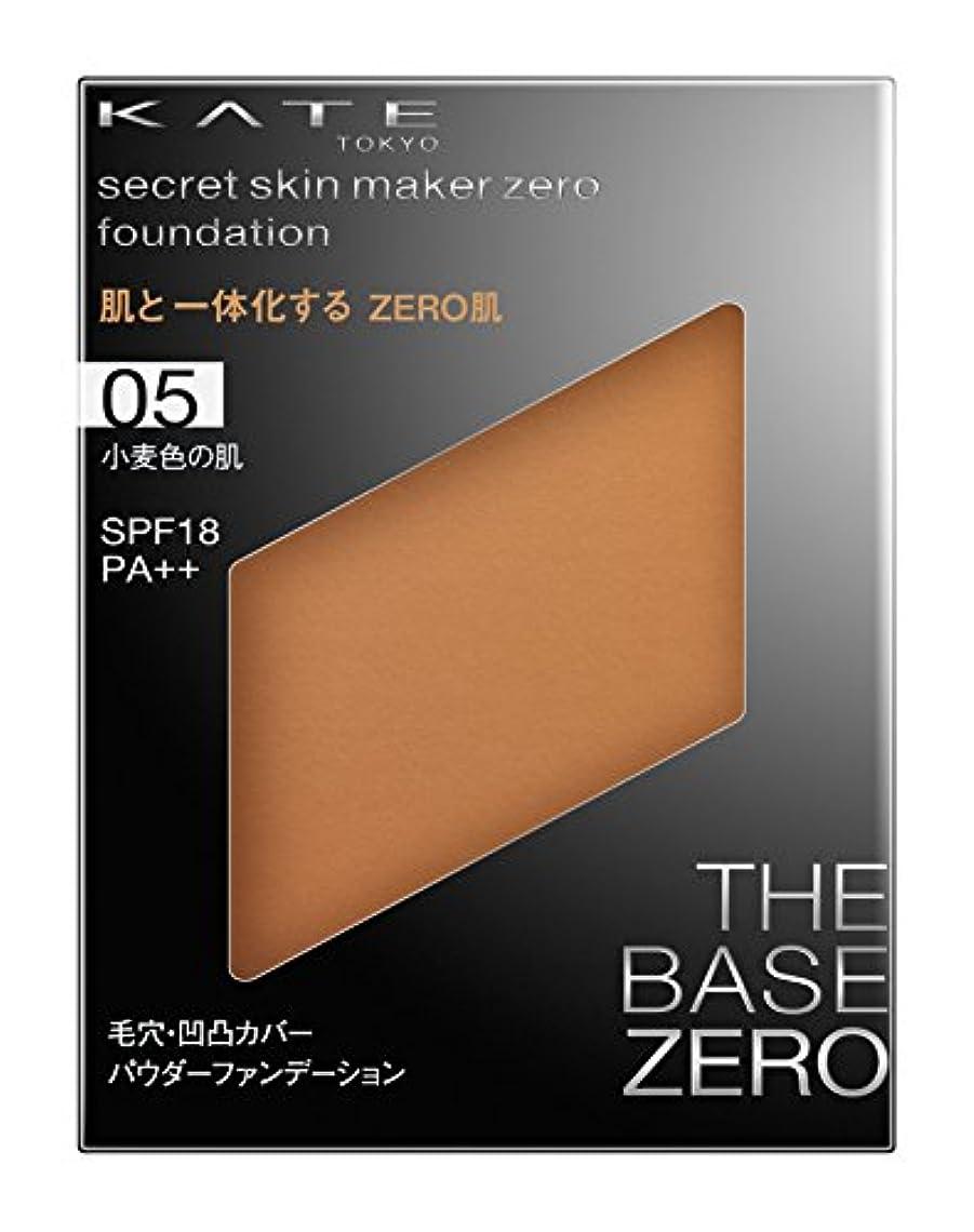 非効率的な材料著作権ケイト パウダーファンデーション シークレットスキンメイカーゼロ 05 小麦色の肌