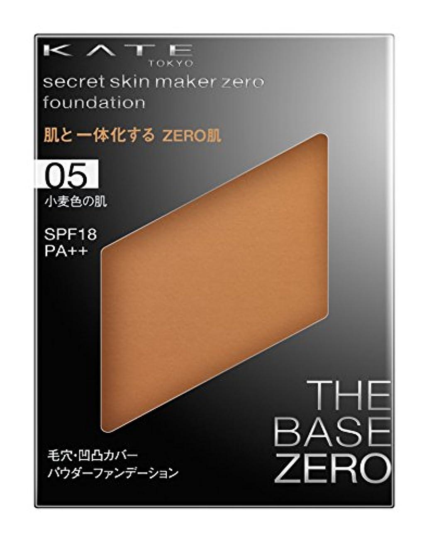一元化する証明する発掘ケイト パウダーファンデーション シークレットスキンメイカーゼロ 05 小麦色の肌
