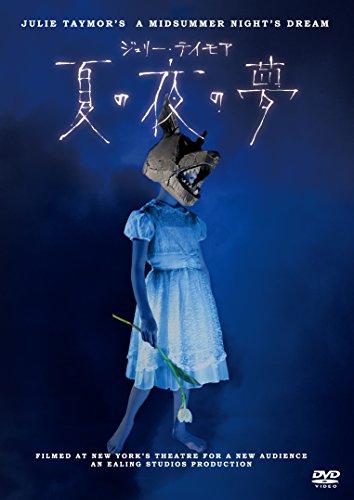 ジュリー・テイモア 夏の夜の夢 DVD[DVD]