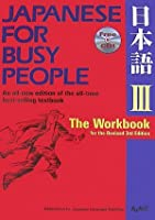 Japanese for Busy People III: Revised 3rd Edition (Japanese for Busy People Series) by AJALT(2012-05-15)