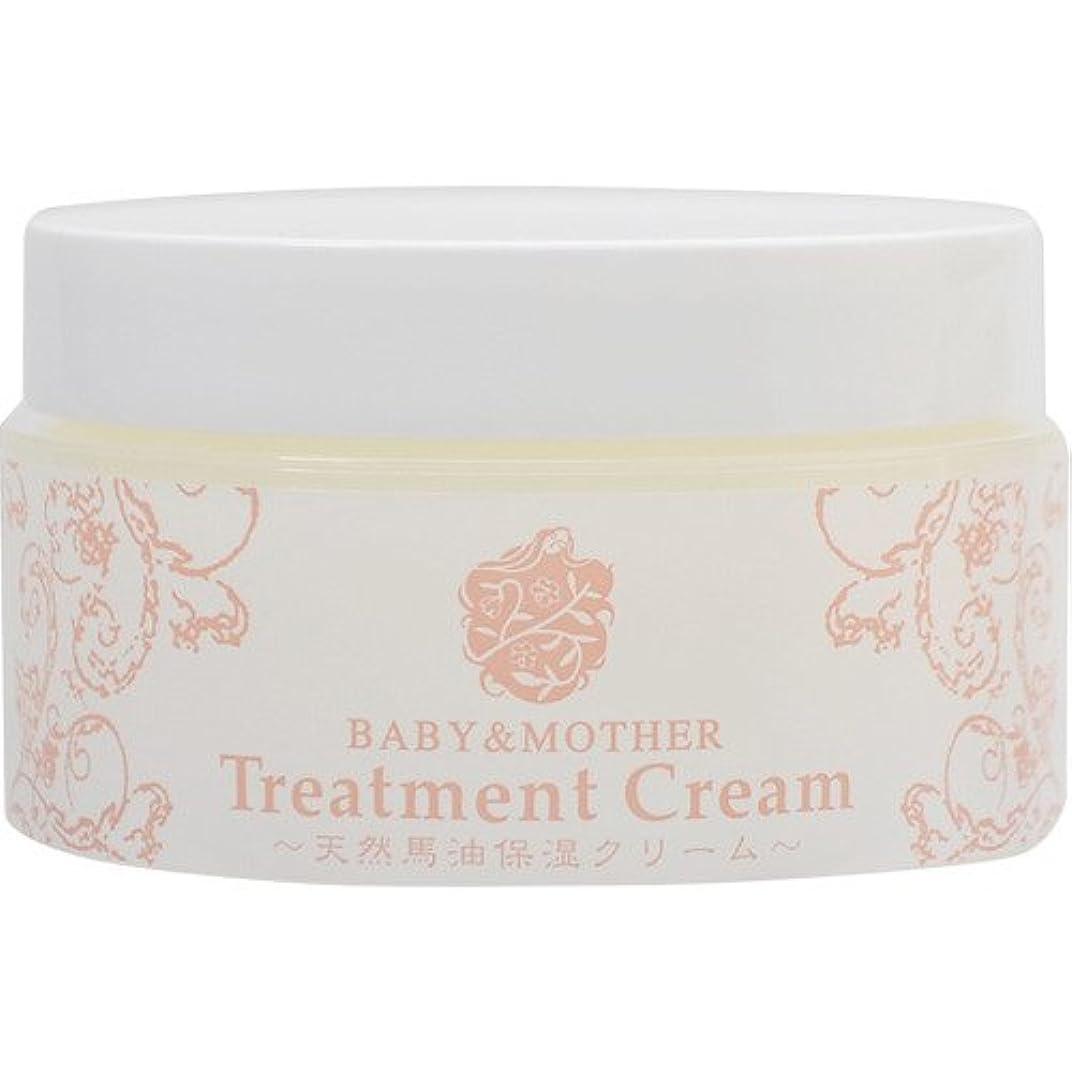 財産ステレオ避けるBABY&MOTHER Treatment Cream 天然馬油保湿クリーム 80g