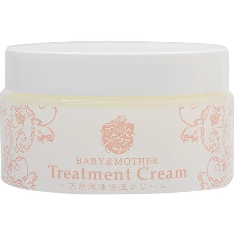 肌寒い挨拶作り上げるBABY&MOTHER Treatment Cream 天然馬油保湿クリーム 80g