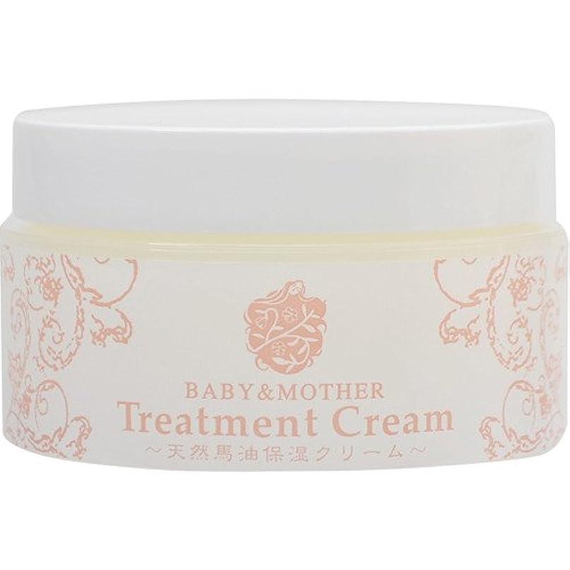 所持放射性もう一度BABY&MOTHER Treatment Cream 天然馬油保湿クリーム 80g