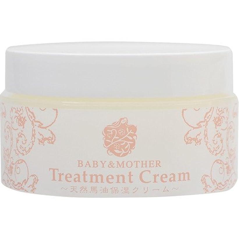 プレゼンテーション懐疑的技術者BABY&MOTHER Treatment Cream 天然馬油保湿クリーム 80g
