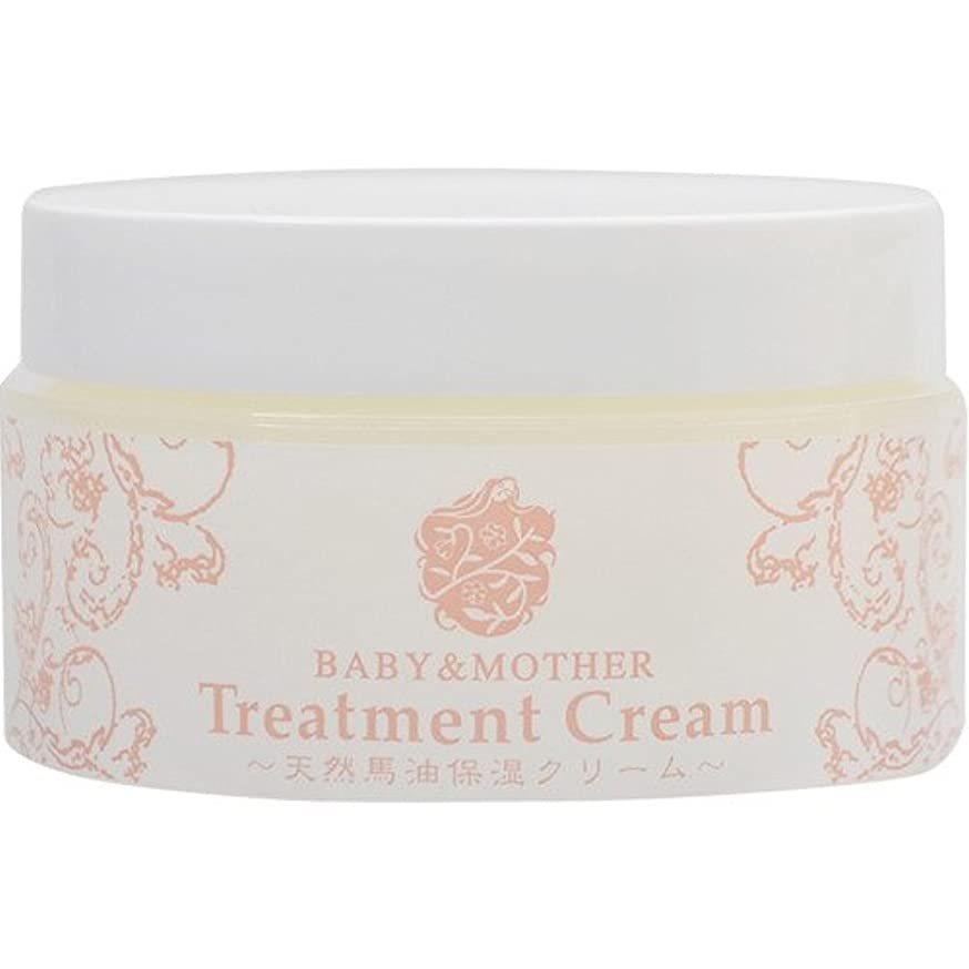 ロッジかび臭いピルBABY&MOTHER Treatment Cream 天然馬油保湿クリーム 80g